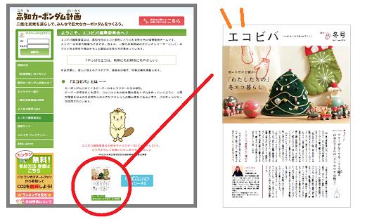 創刊!「エコビバ〜マネしたくなる省エネライフ〜 冬号」