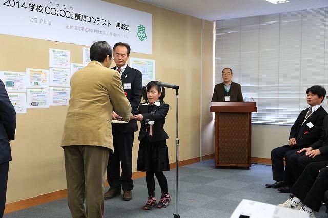学校部門最優秀賞 香南市吉川小学校の表彰式