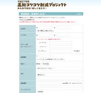 参加登録フォーム2015